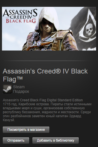 Assassins Creed IV Black Flag(Steam Gift/ROW/Reg.Free)