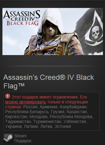 Assassins Creed IV Black Flag(Steam Gift/RU+CIS)