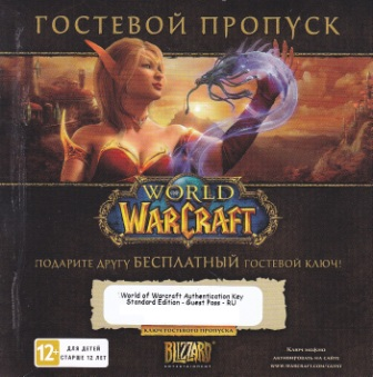 WORLD OF WARCRAFT ГОСТЕВОЙ КЛЮЧ (GUEST PASS)