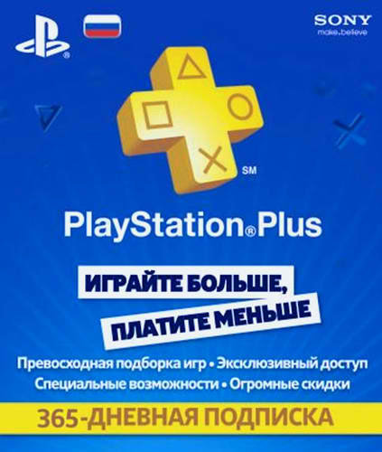 PlayStation Plus (PSN Plus) - 365 days (RUS)+GIFT