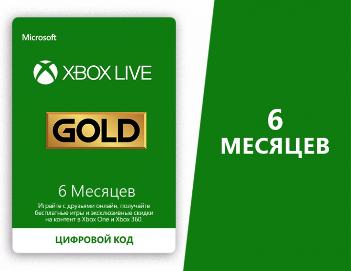 XBOX LIVE GOLD CARD 6 months ✅(RU) + GIFT