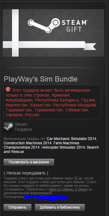 PlayWay´s Sim Bundle(GIFT\RU CIS)