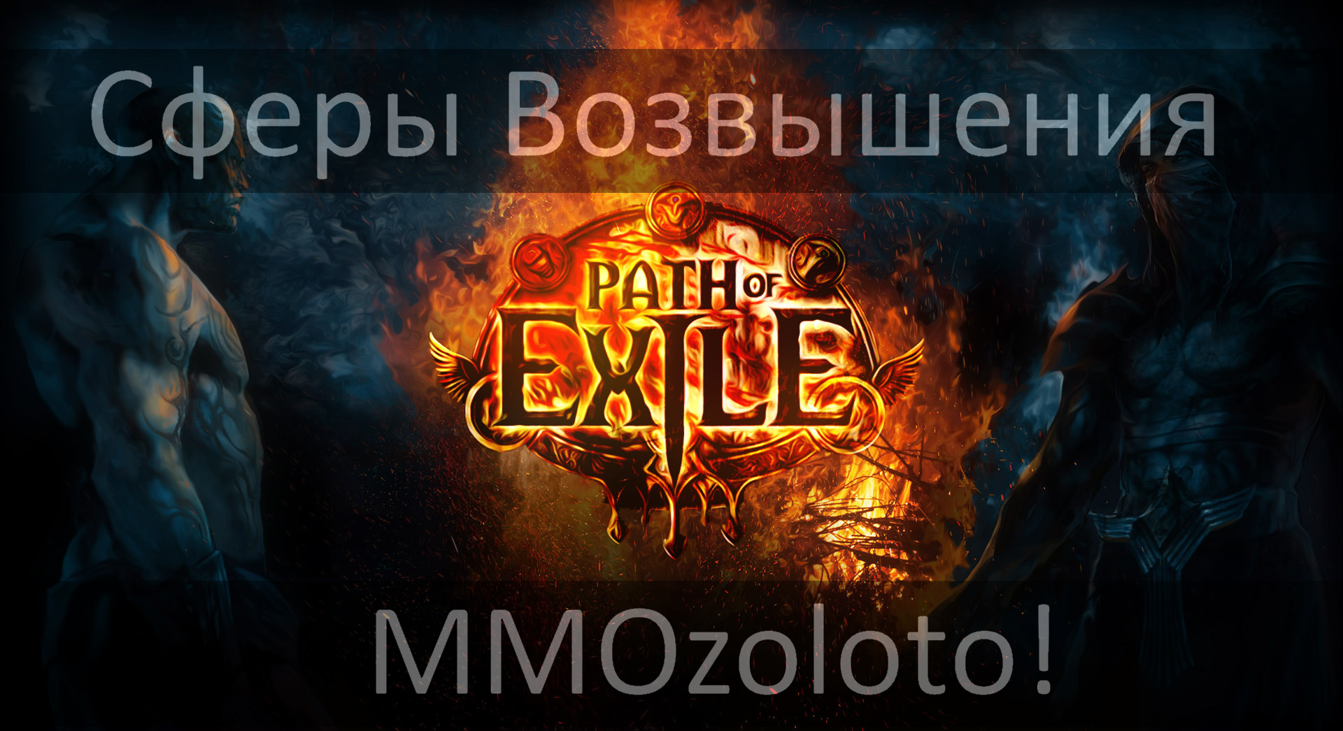 Path of Exile - Exalted Orb - Chaos Orb POE. Sale! Fast