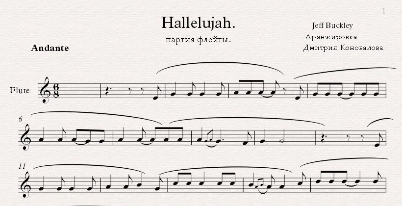 Shrek - hallelujah - piano - n0ba 428