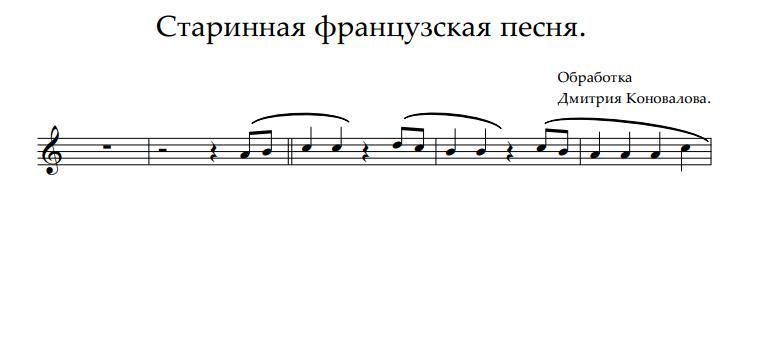 Старинная Французская песня.Ноты дуэта гитара + флейта.