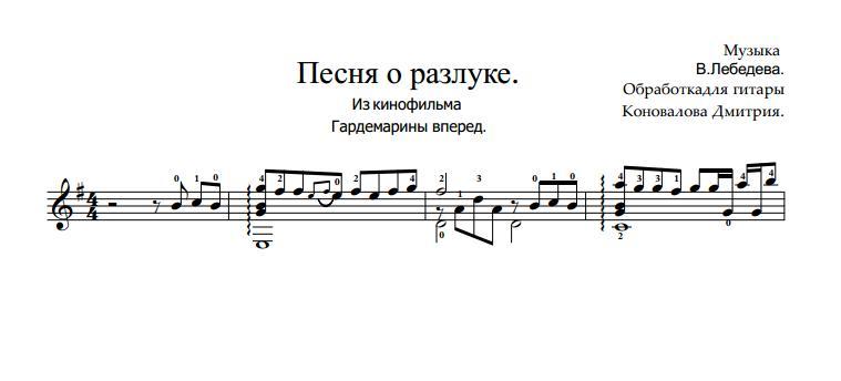 Песня о разлуке ноты табы для гитары