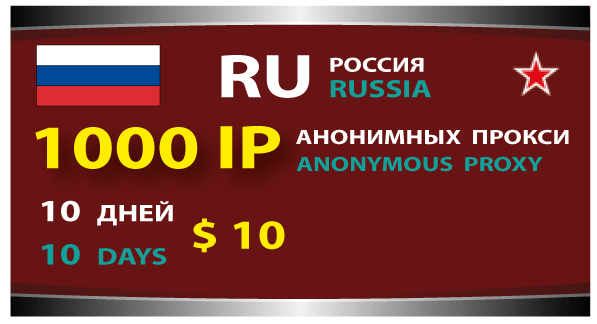 VIP - Package Russian proxy - 1000 IP for 10 days.