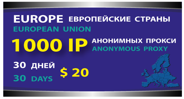 European Union - 1000 proxy IP address for 30 days.
