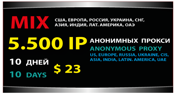 Package - Mix Proxy - 5.500 IP addresses - 10 days