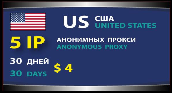 Американские Прокси Под Сбор Приватных Баз