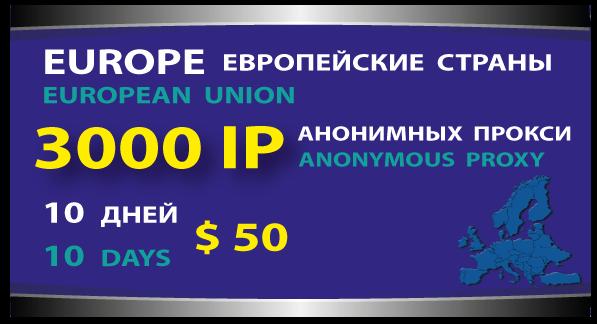 EURO - расширенный - 3000 IP на 10 дней