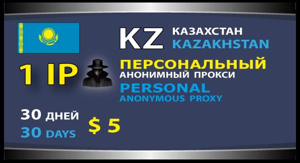 KZ - Персональный прокси  Казахстана - один IP адрес