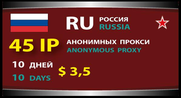 Рабочие прокси россии для facebook #proxy hashtag