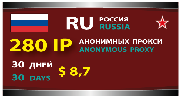 Russia proxy - 280 IP - 30 days