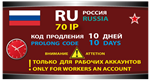PROLONG CODE - Standard RU 70 IP for 10 days.