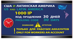 PROLONG CODE - USA & Latin Amerika - 1000 IP - 30 days.
