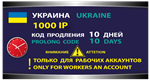 PROLONG CODE - Ukraine proxy - 1000 IP for 10 days.
