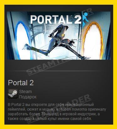 Portal 2 buy