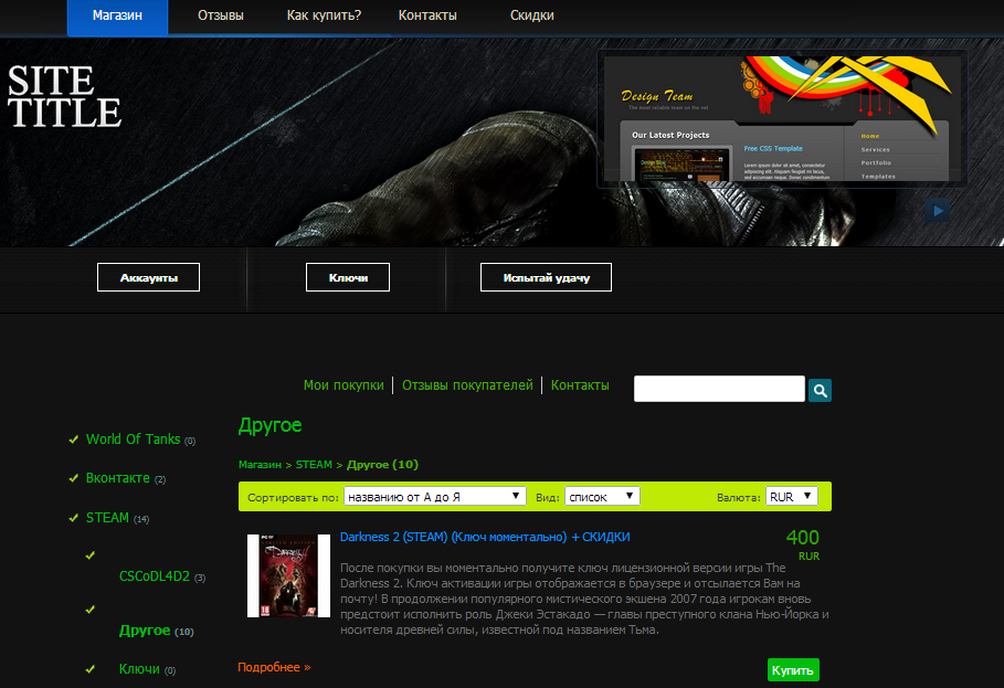 Template for Online Shop STEAM (digiseller)