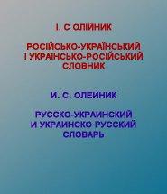 Укр-Рос и Рос-Укр фразеологічний + устойчивых выражений