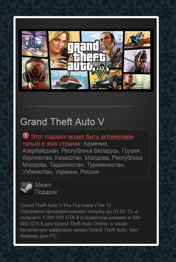 Grand Theft Auto V (Steam Gift RU CIS) Pre-order bonus