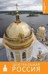 Путешествуем сами - Центральная Россия