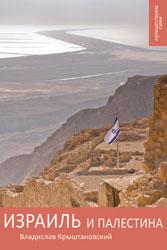 Путешествуем сами - Израиль и Палестина