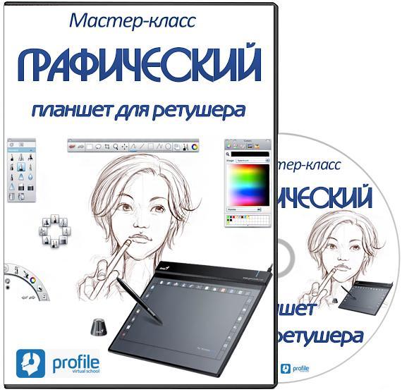 Практический курс по работе с графическим планшетом