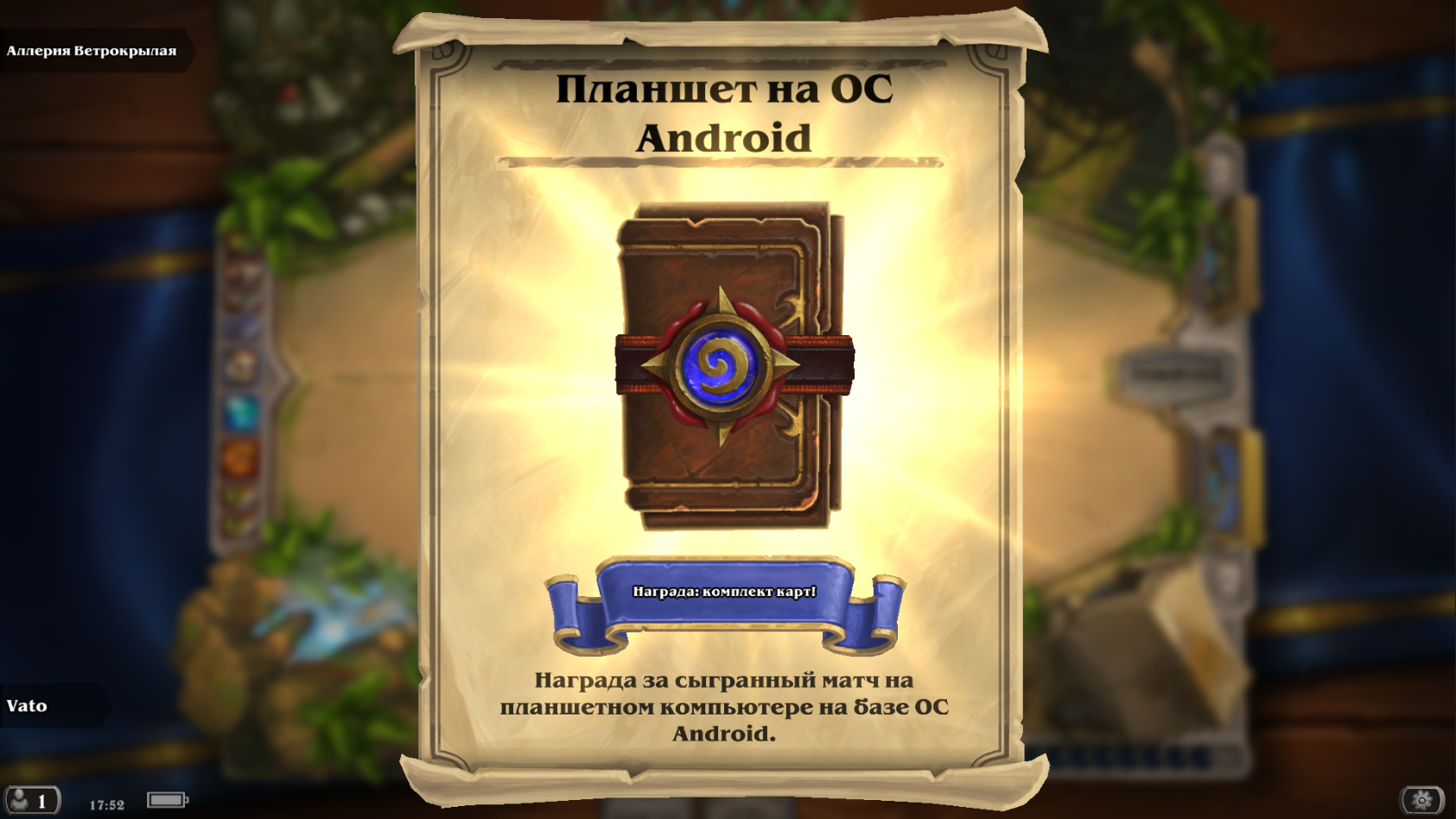 1x Hearthstone Expert Pack (Android Tablet/Region Free)