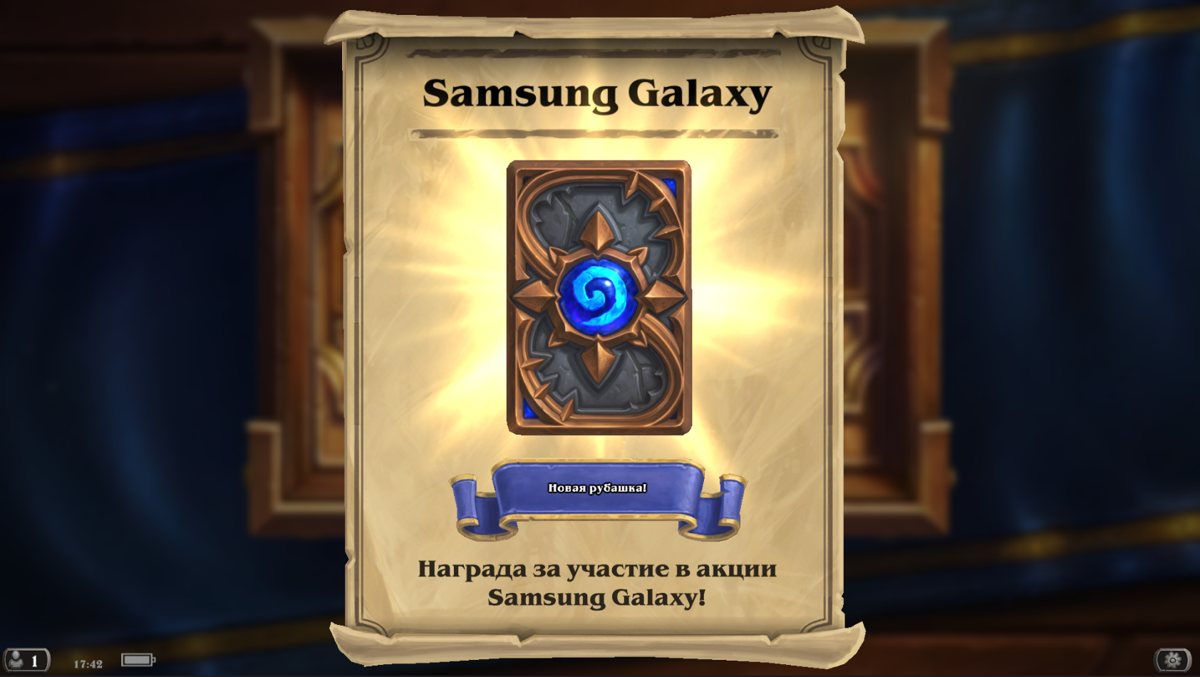 Galaxy Cardback & 3-4 Hearthstone Expert Pack(Global)