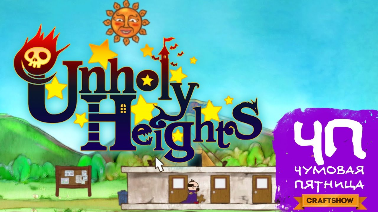 Unholy Heights (Steam Gift / ROW / Region Free) HB link