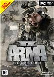 Arma II 2: Операция Стрела+DayZ (steam) +ПОДАРКИ