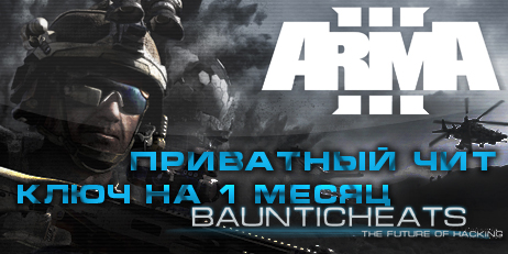 Купить ARMA 3 hack by CFF-TEAM  (1 месяц)