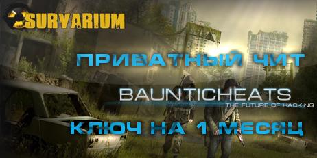 Купить FUTURUM для SURVARIUM 1 месяц