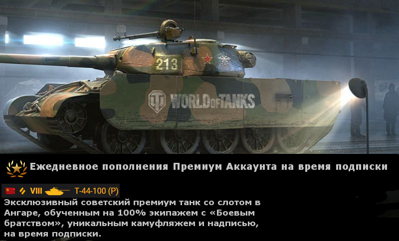 Premium account and Premium Tank 8 level T-44-100 (P)