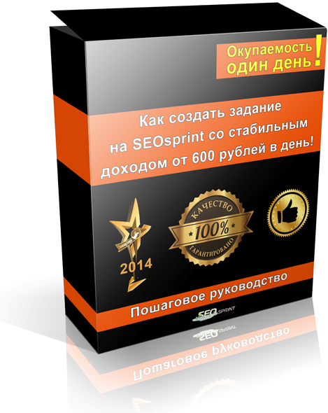 SEOsprint with a stable income of 600 rubles a day.