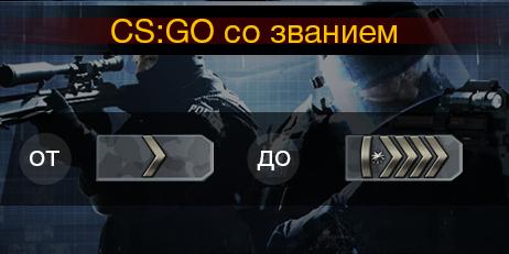 Купить CS:GO со званием (от Silver 1 до Silver Elite Master)