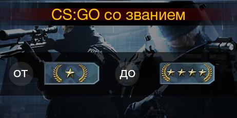 Купить CS:GO со званием (От Gold Nova 1 до Gold Nova Master)