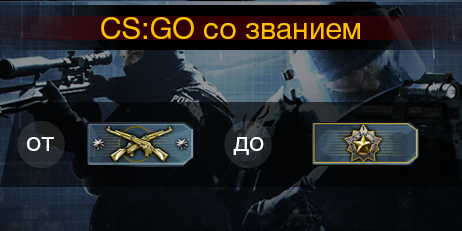 Купить CS:GO со званием (От MG 1 до Distinguished MG)