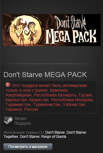 Dont Starve MEGA PACK (Steam Gift-RU-CIS)