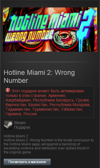 Hotline Miami 2: Wrong Number (Steam Gift-RU-CIS)