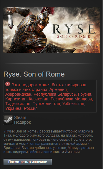 Ryse: Son of Rome (Steam Gift-RU-CIS)