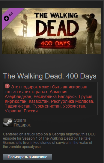 The Walking Dead + 400 Days (DLC) (Steam Gift-RU-CIS)