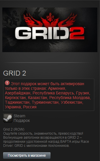 GRID 2 (Steam Gift-RU-CIS)