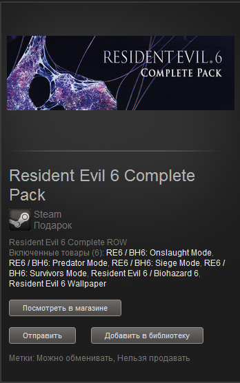 Resident Evil 6 Complete Pack (Steam Gift/RU-CIS)