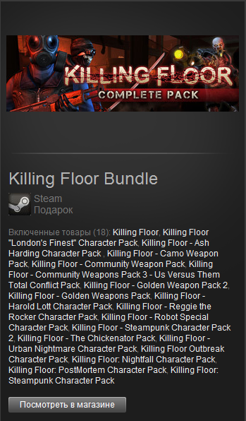 Killing Floor Bundle (Steam Gift/RU-CIS)