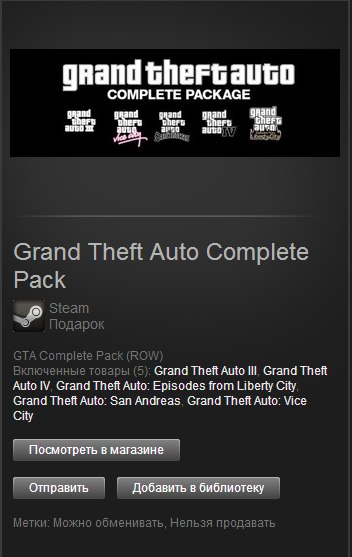 Grand Theft Auto Complete Pack (Steam Gift-ROW)