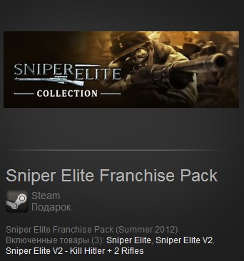 Sniper Elite Franchise Pack (Steam Gift-ROW)