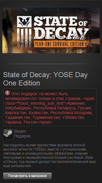 State of Decay: YOSE Day One Edition Steam Gift-RU-CIS