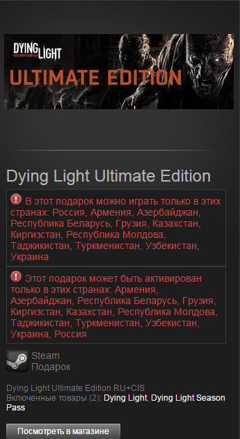 Dying Light Ultimate Edition (Steam Gift-RU-CIS) +АКЦИЯ